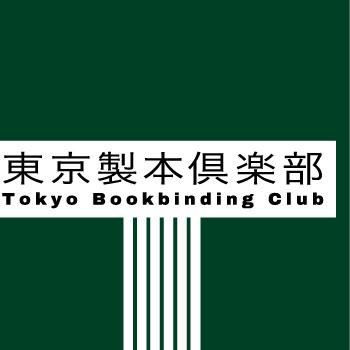 東京製本倶楽部