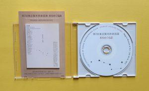 本をめぐる話CD