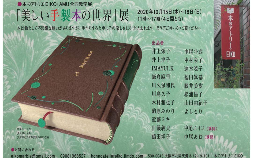 本のアトリエEIKo展
