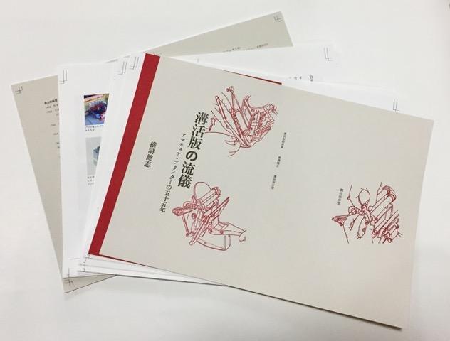 未綴じ本・特別販売のお知らせ
