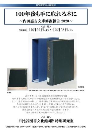 展示と講演「内田嘉吉文庫修復報告2020」
