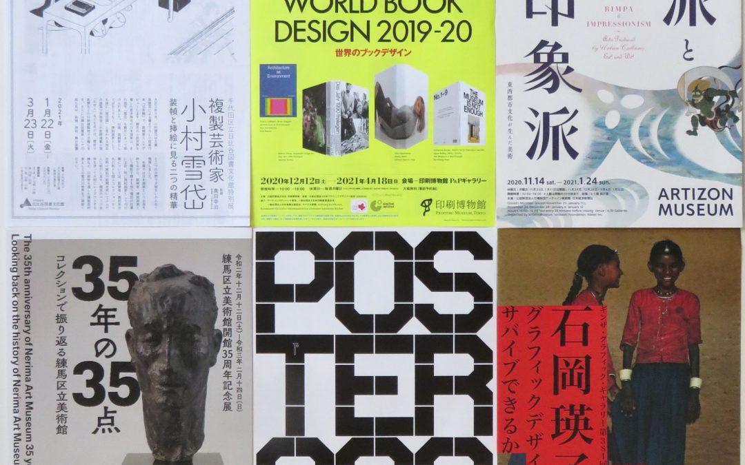 「小村雪岱」展「世界のブックデザイン」展等