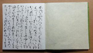 更級日記_模作本文