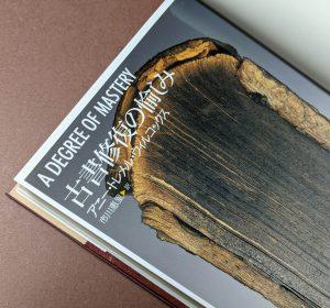 古書修復の愉しみ