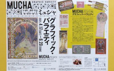 「MUCHAミュシャ:グラフィック・バラエティ」「和書ルネサンス」展等