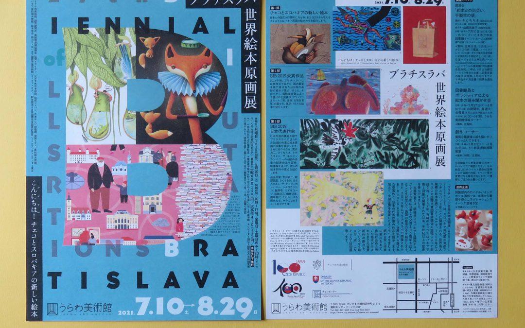 ブラチスラバ世界絵本原画展